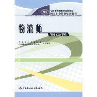 物流师(国家职业资格考试指定教材)