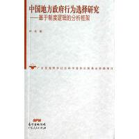 中国地方政府行为选择研究――基于制度逻辑的分析框架