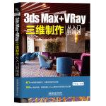 3ds Max+VRay三�S制作�娜腴T到精通