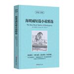 读名著学英语-海明威短篇小说精选