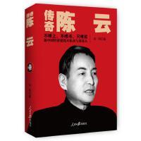传奇陈云(*版)新中国经济建设的开拓者与奠基人 人民日报出版社