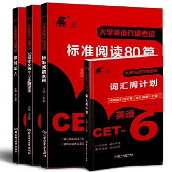 2018王长喜六级标准阅读80篇+听力+12句作文法与3步翻译法+词汇周计划 一套四本 新题型大学英语六级考试 CET6级