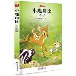 小鹿斑比儿童文学作品世界经典名著 新课标名著典藏儿童书 少儿读物 世界名著 外国名著 文学名著 儿童名著 课外书