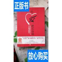 [二手旧书9成新]给爱一把长命锁 /木子李著 华文出版社