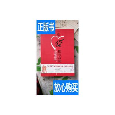 [二手旧书9成新]给爱一把长命锁 /木子李著 华文出版社 正版旧书,放心下单,如需书籍更多信息可咨询在线客服。