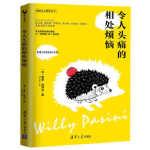 【新书店正版】令人头痛的相处烦恼Willy Pasini [意]维里・ 帕西尼 刘书琴9787302431602清华大