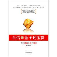 【二手旧书9成新】 自信比金子还宝贵 韩三奇 9787802164772 中国方正出版社