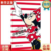 迪士尼 小学错题本(米妮米奇版) 美国迪士尼公司著 华东理工大学出版社