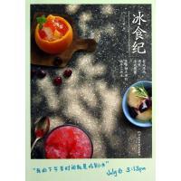 【正版全新直发】冰食纪:台式冰品遇见法式果酱.蓝带甜点师的纯