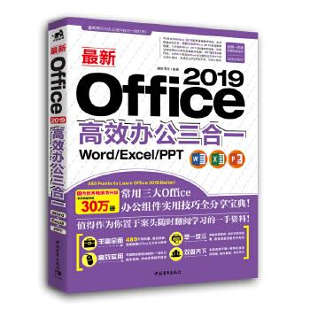 最新Office 2019高效办公三合一(Word/Excel/PPT)