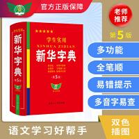 学生实用・新华字典(第5版)学生 多功能字典 全笔顺 易错提示 多音字检索 疑难字额外注音