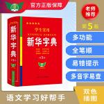 学生实用・新华字典(第5版)学生必备 多功能字典 全笔顺 易错提示 多音字检索 疑难字额外注音