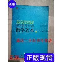 【二手旧书9成新】中学数学名师教学艺术&606A216347G633.6 /雷玲主编 华东师范