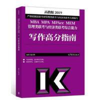 【现货新版】高教版2019MBA MPA MPACC联考综合能力写作高分指南 陈君华 199管理类与经济类联考教材真题