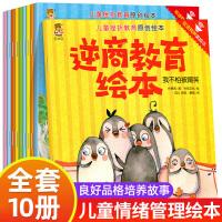 10册儿童挫折教育原创绘本 儿童情绪管理逆商教育绘本 3-6岁儿童情商励志书 宝宝心理成长故事图画书 幼儿童0-3-6