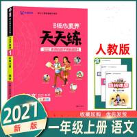 2021秋核心素养天天练 一年级上册 语文部编版人教版R小学1年级 同步训练辅导资料 全彩设计 素养提升