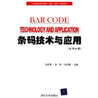条码技术与应用:本科分册 张成海、张铎、赵守香 9787302216766 清华大学出版社