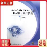 Auto CAD2009中文版机械设计项目教程 欧阳波仪著 北京航空航天大学出版社9787512406544【新华书店