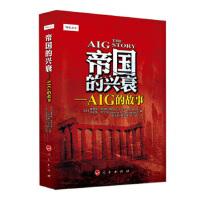 【新书店正版】帝国的兴衰:AIG的故事[美] 莫里斯・格林伯格(Maurice R. Greenberg),[美]人民