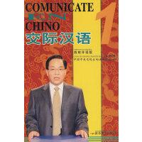 交际汉语1(西班牙语版)(书+3片DVD)