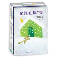 是谁在摇铃(日本桥梁书精选)(全4册)