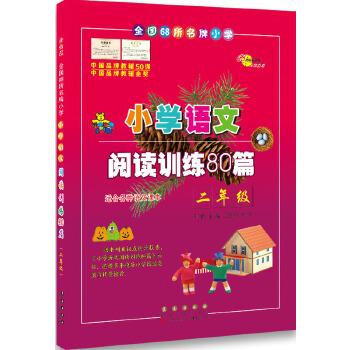 小学语文阅读训练80篇二年级(白金版)