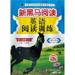 新黑马阅读丛书:英语阅读训练.小学六年级