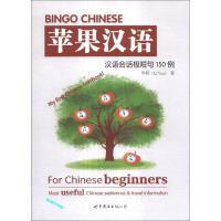 Bingo Chinese 苹果汉语(配Mp3一张) 李妍