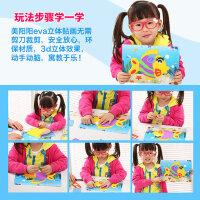 幼儿童EVA贴画3D立体粘贴纸海绵黏贴玩具批发DIY手工制作材料
