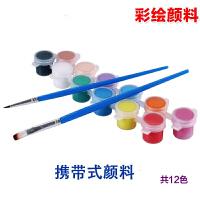 简易装涂色送画笔 幼儿园儿童绘画diy美术画画材料 6连体丙烯颜料