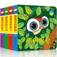 猜猜我是谁洞洞图书全4册:谁的眼睛 谁的鼻子 谁的耳朵 谁的尾巴 0-1-2-3周岁宝宝撕不烂启蒙书籍 幼儿翻翻看奇妙