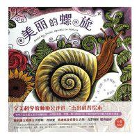 美丽的螺旋(精) 中英双语爱心树硬壳精装图画书换一种视角激发孩子对科学的兴趣绘本课外科普读物童书童书畅销卡通3-6-9