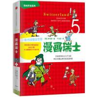 漫画瑞士[韩]李元馥;千太阳 译中信出版社