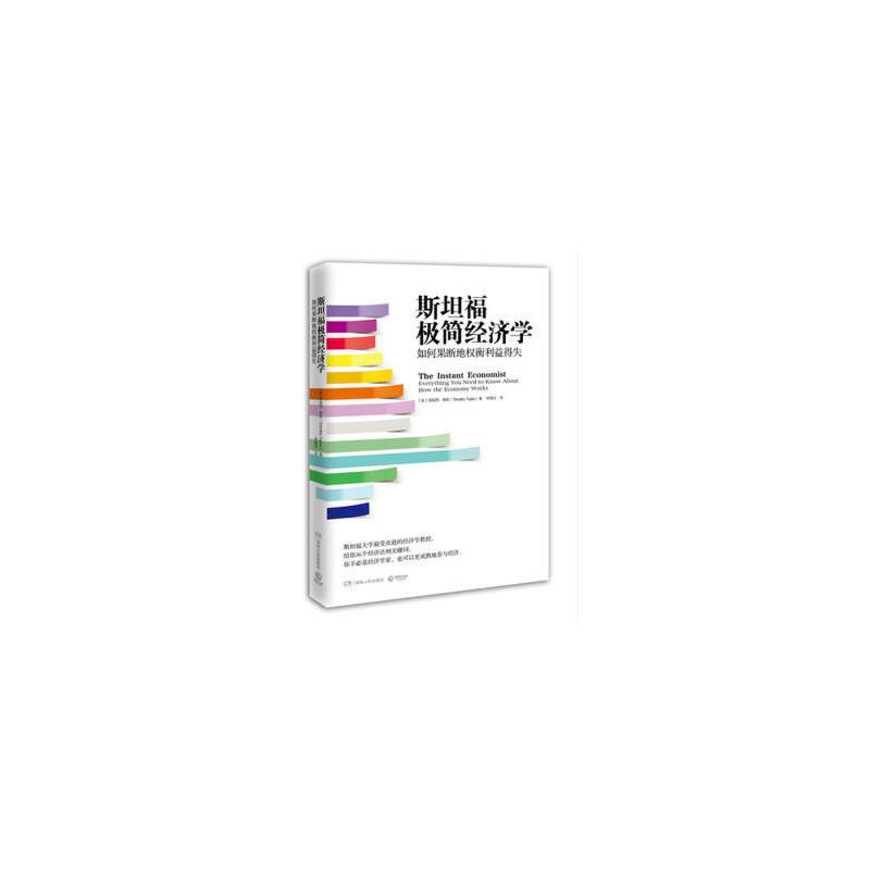 斯坦福极简经济学 2015年度经管类好书 各大媒体推荐阅读的经管类年度好书,原汁原味的斯坦福
