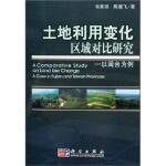 土地利用变化区域对比研究:以闽台为例韦素琼,陈健飞科学出版社9787030171146