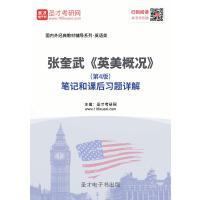 张奎武《英美概况》(第4版)笔记和课后习题详解