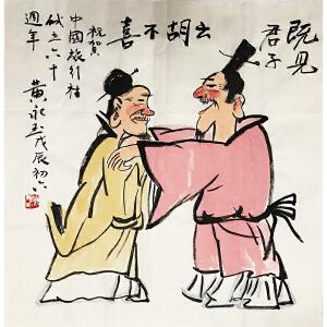 黄永玉《君子》著名画家