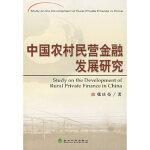 【正版全新直发】中国农村民营金融发展研究 张庆亮 9787505865334 经济科学出版社