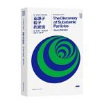 【正版直发】推动丛书物理系列:亚原子粒子的发现 斯蒂芬温伯格 9787535795090 湖南科技出版社
