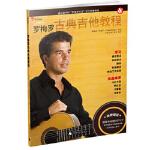 罗梅罗古典吉他教程Celino・Romero9787549541645广西师范大学出版社