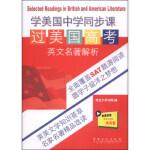 学美国中学同步课过美国高考英文名著解析 考天下学习网 9787511424723 中国石化出版社