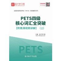 2020年PETS四级核心词汇全突破【附高清视频讲解】(上)