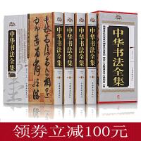 【领券立减100元】中华藏书一中华书法全集(套装全四册)
