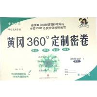 【爱尚】黄冈360°定制密卷 小学数学四年级 下册