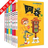 阿衰漫画 50-51-52-53-54-55-56(7册套装)校园爆笑漫画 猫小乐/编绘 漫画