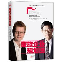 家族企业规划图 范博宏,(美)莫顿・班纳德森 9787506081641 东方出版社
