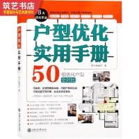户型优化实用手册 住宅户型改造指导 基础理论与案例分析 格局设计参考书籍