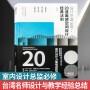 设计总监必修 20道美感空间设计经典法则 室内设计进阶读本 台湾知名室内设计师 马静自 编著 室内设