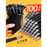 中性笔笔芯批发水性笔黑色0.5mm针管头子弹头水笔圆珠笔简约签字笔学生用考试用磨砂圆珠笔文具办公用品