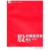 股份制经济学概论(第六版)(复旦卓越・经济学系列)